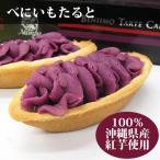 べにいもたると 12個入 個包装 ナンポー タルト 沖縄 お土産 お菓子 紅芋タルト