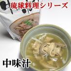 中味汁 350g×5個セット オキハム 琉球料理シリーズ お吸い物 汁物 豚モツ 食品 お取り寄せ