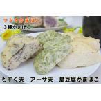 沖縄マミヤかまぼこの3種かまぼこセット アーサ、もずく、島豆腐 各3枚入り 全9枚