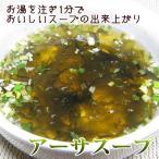 アーサスープ 5食分 沖縄産アーサ使用 乾燥アーサ 沖縄 お土産