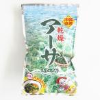 沖縄産 乾燥アーサ アオサ 15g 1,000円ポッキリ