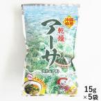 沖縄産 乾燥アーサ アオサ 15g×5個