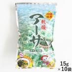 沖縄産 乾燥アーサ アオサ 15g×10個