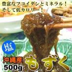 もずく 沖縄県産 500g×3個セット 塩蔵タイプ 沖縄 お土産 海藻 人気