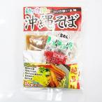 麺が自慢 沖縄そば(1人前) 生めん(袋入り) ひまわり総合食品 沖縄 お土産