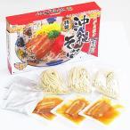 麺が自慢 沖縄そば(3人前) 生めん(箱入り) ひまわり総合食品