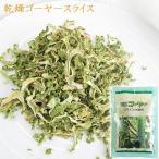 乾燥ゴーヤー スライス 料理用 50g 比嘉製茶 沖縄