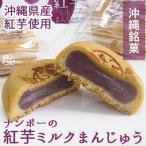 ナンポーの紅芋ミルクまんじゅう 6個入り 沖縄県産紅いも使用 ナンポー