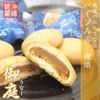 パインみるく饅頭 御庭(うなー) 12個入り 名護パイン園 沖縄 お土産 お菓子