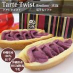 タルトツイスト 紅芋&ミルク味 6個入り ナンポー タルト 沖縄 お土産 お菓子 お取り寄せ