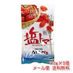 塩トマト110g×3個(沖縄の海塩 ぬちまーす使用)メール便送料無料(ドライトマト)