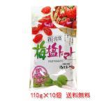 梅塩トマト110g×10個(沖縄の海塩 ぬちまーす・国産紀州梅使用)送料無料(ドライトマト)