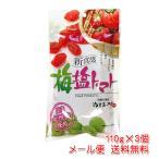 梅塩トマト110g×3個(沖縄の海塩 ぬちまーす・国産紀州梅使用)メール便送料無料(ドライトマト)