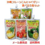 JAおきなわ 沖縄フルーツ蒟蒻ゼリー 選べる5個セット(パインアップル・アセロラ・シークワーサー・タンカン・カーブチー)こんにゃくゼリー