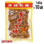 ピーナッツ黒糖 150g×10個 送料無料