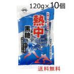 熱中黒糖  120g×10袋 ちゃたんの塩・珊瑚カルシウム入り 送料無料 熱中症対策・塩分・糖分