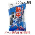 熱中黒糖  120g×3袋 ちゃたんの塩・珊瑚カルシウム入り メール便発送  送料無料 熱中症対策・塩分・糖分