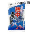 熱中黒糖  120g×5袋 ちゃたんの塩・珊瑚カルシウム入り 送料無料 熱中症対策・塩分・糖分