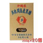 沖縄県多良間島産黒糖 200g×20個【送料無料】
