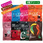 チョコっとう・黒のショコラ・つぶつぶ黒糖ドライフルーツ 8種アソート メール便発送 送料無料