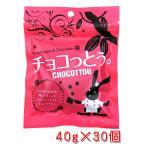 チョコっとう。40g×30個 チョコ&黒糖 送料無料
