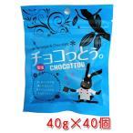 チョコっとう。塩味 40g×40個 チョコ・黒糖・塩 送料無料 熱中症対策・塩分・糖分