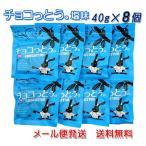 チョコっとう。塩味 40g×8個 チョコ&黒糖&塩 メール便送料無料 熱中症対策・塩分・糖分