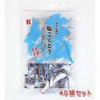 粟国の塩使用 塩こくとう(塩黒糖) 130g×40個 送料無料 琉球黒糖 熱中症対策・塩分・糖分