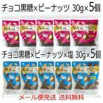 ちょこっぴー プレーン30g×5個・塩味30g×5個 チョコ黒糖×ピーナッツ×塩 豆菓子 落花生 メール便発送 送料無料