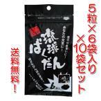 ショッピング琉球 琉球ばくだん 5粒×6包入り×10袋