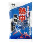 熱中黒糖 ちゃたんの塩・珊瑚カルシウム入り 熱中症対策・塩分・糖分〔メール便発送可〕