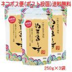 塩・沖縄のミネラル海塩「ぬちまーす」袋入り250g×3袋 メール便発送 送料無料