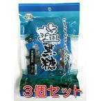 塩黒糖(沖縄海水塩・珊瑚カルシウム入り)×3袋セット【メール便発送 送料無料】