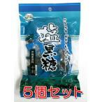 塩黒糖(沖縄海水塩・珊瑚カルシウム入り)×5袋セット 送料無料 沖縄県産 熱中症対策・塩分・糖分