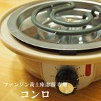 よもぎ蒸し専用コンロ(ファンジン黄土よもぎ蒸し専用電熱器)