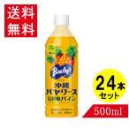 石垣産パインジュース 沖縄バヤリース パイン パイナップル 500ml×24本 ケース販売 送料無料 フルーツ ギフト