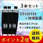 35リキュール泡盛コーヒー 12度 500ml×3セット 南都酒
