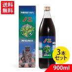 ノニジュース 沖縄県産 果汁100% 900ml×3本セット 送料無料