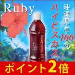 ハイビスカス 濃縮飲料 希釈 Ruby 50輪のあか花 500ml 沖縄県産100% ポリフェノール 無添加 無農薬