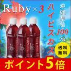ハイビスカス 濃縮飲料 希釈 Ruby 50輪のあか花 500ml×3 沖縄県産100% ポリフェノール 無添加 無農薬