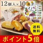おもろ3種アソート 12個入×10 紅いも 黄金芋 たんかん 詰合せ 沖縄県産素材 クリームチーズ ファッションキャンディ お土産 送料無料 贈答 ギフト