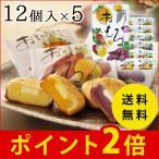 おもろ3種アソート 12個入×5 紅いも 黄金芋 たんかん 詰合せ 沖縄県産素材 クリームチーズ ファッションキャンディ お土産 送料無料 贈答 ギフト