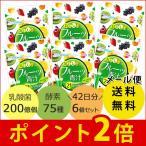 おいしいフルーツ青汁 3g×7包 ユーワ 3個セット 酵素 乳酸菌 メール便送料無料 ポイント2倍 ギフト