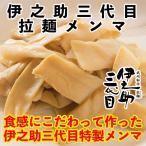 伊之助三代目 拉麺メンマ (60g/1袋)