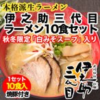 伊之助ラーメン10食セット(白みそ)焼豚入秋冬限定スープ入り