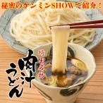「肉汁うどん(乾麺)3人前箱入」の画像