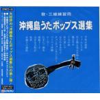 三線CD 沖縄島うたポップス選集CD (青)