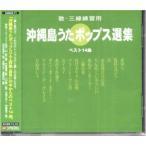 三線CD 沖縄島うたポップス選集CD(緑)