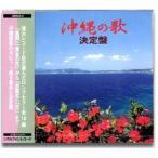 三線CD 沖縄の歌・決定版CD