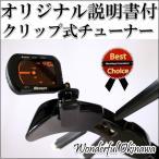 (三線チューナー)クリップ式チューナー Morris CT-1